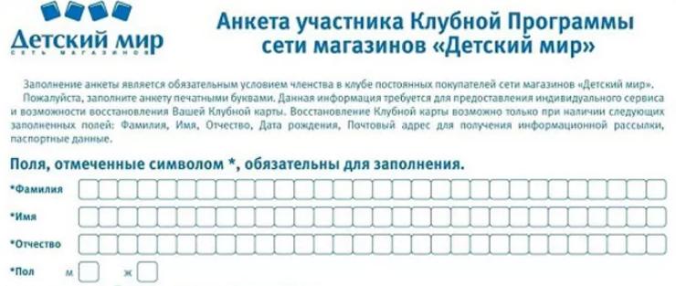 Бумажная анкета участника бонусной программы