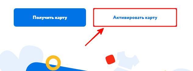 Активировать карту на сайте банка